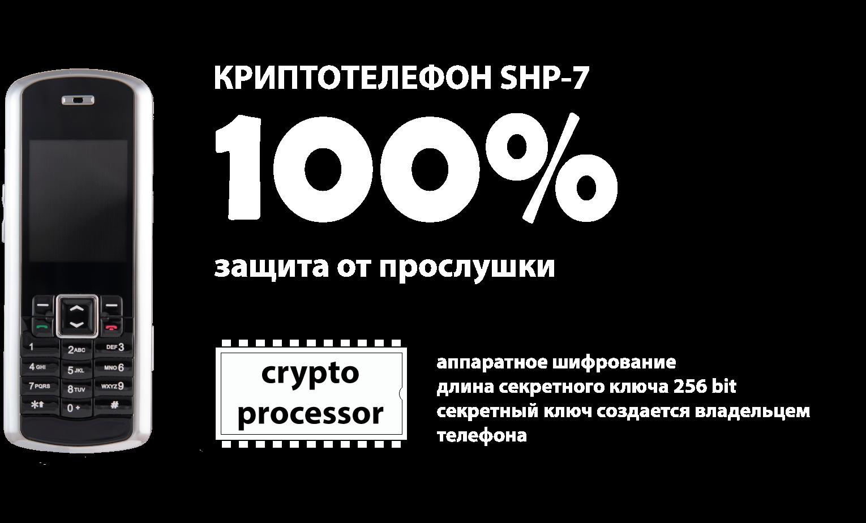 Криптотелефон-защита-от-прослушки-мобильного-телефона